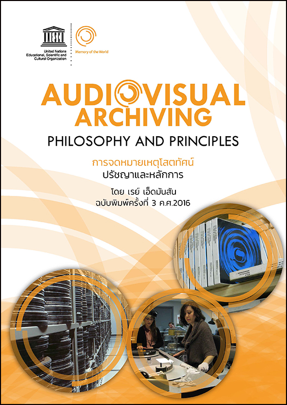 cover-audiovisual-archiving-THversion.jpg