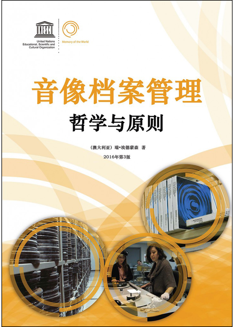 cover_audio-visual-archiving-chinese.jpg