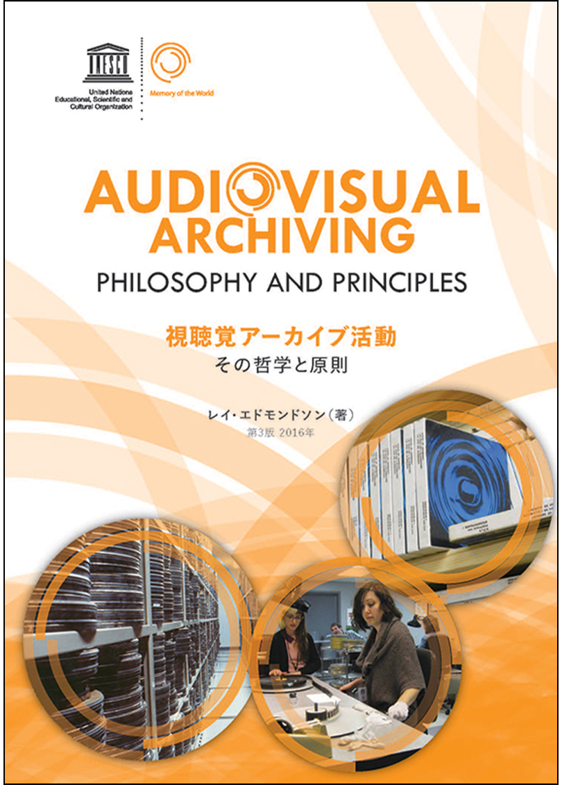 cover_audio-visual-archiving-japanese.jpg
