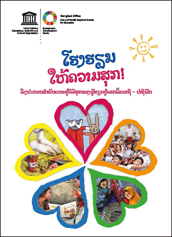 cover_Happy_School-Lao.jpg