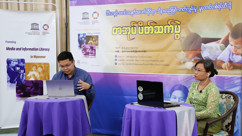 Dr. Zin Mar Kyaw and Mr. Kyaw Min Oo discussed the MIL Competency Framework during the virtual launch (©UNESCO Myanmar)