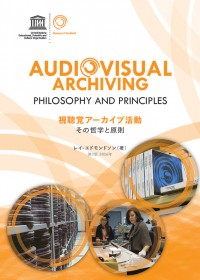 Audiovisual Archiving: Philosophy and Principles (Japanese version)