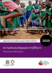 Global education monitoring report summary, 2020: Inclusion and education: all means all