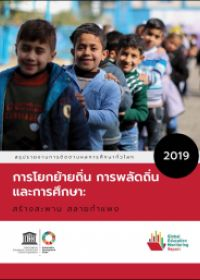 Accountability in education: meeting our commitments; Global education monitoring report summary, 2017/8 (Thai)
