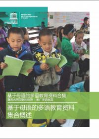 MTB MLE RESOURCE KIT - Including the Excluded: Promoting Multilingual Education (Chinese version)