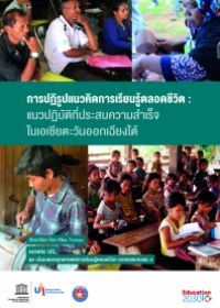 Lifelong learning in transformation: Promising practices in Southeast Asia